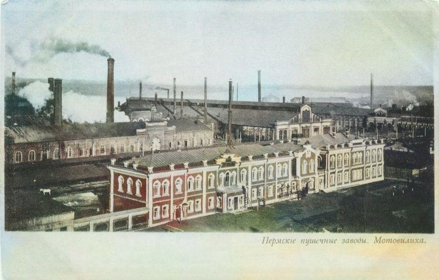 Заводоуправление и библиотека Пермских Пушечных заводов