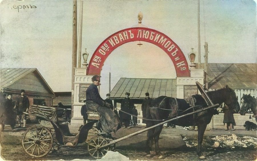 Магазин Любимов