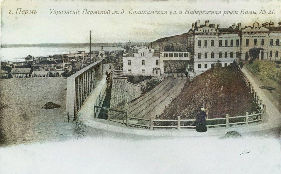 Здание управления Пермской ЖД