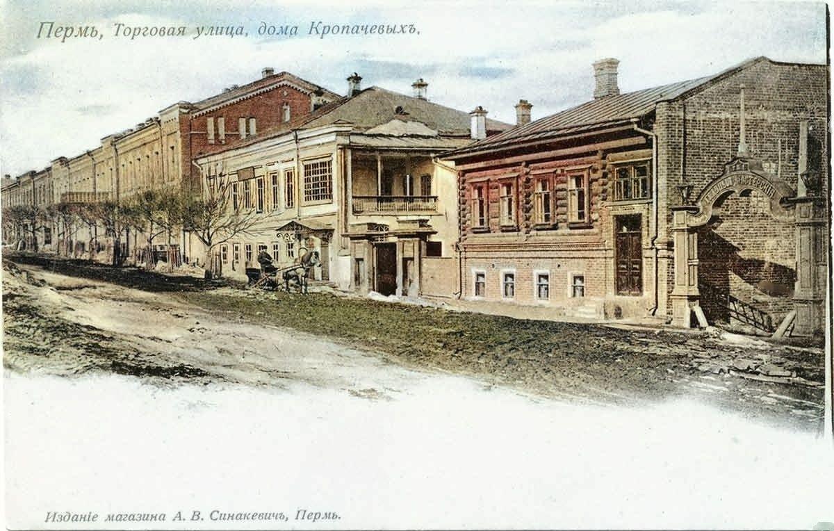 Улица Торговая (Советская), 4,6,8,10. Дома Кропачевых