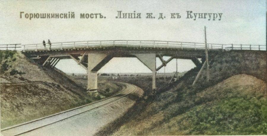 Горюшкинский мост. Линия ЖД в сторону Кунгура