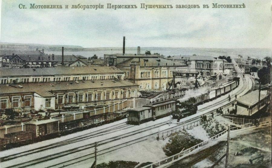Станция Мотовилиха и лаборатории Пермских Пушечных заводов