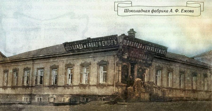 Шоколадная фабрика и булочная А. Ф. Ежова