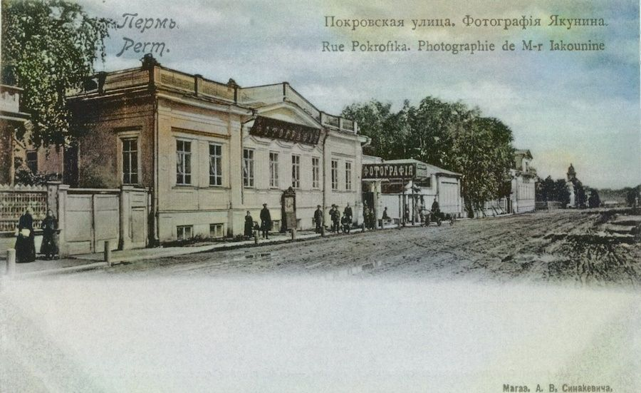 Центральная фотография А. А. Якунина