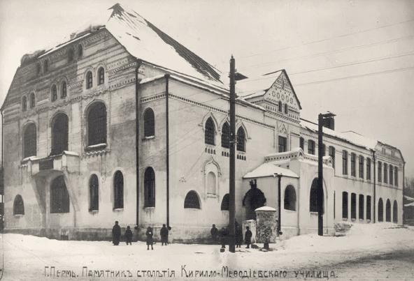 Кирилло Мефодиевское училище