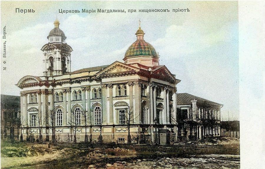 Церковь Марии Магдалины, при нищенском приюте