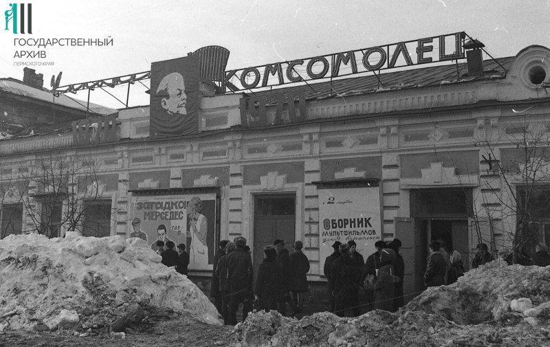 """Кинотеатр """"Комсомолец"""", 1970"""