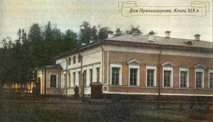 Дом Прянишникова