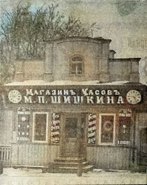 Магазин часов М.П. Шишкина