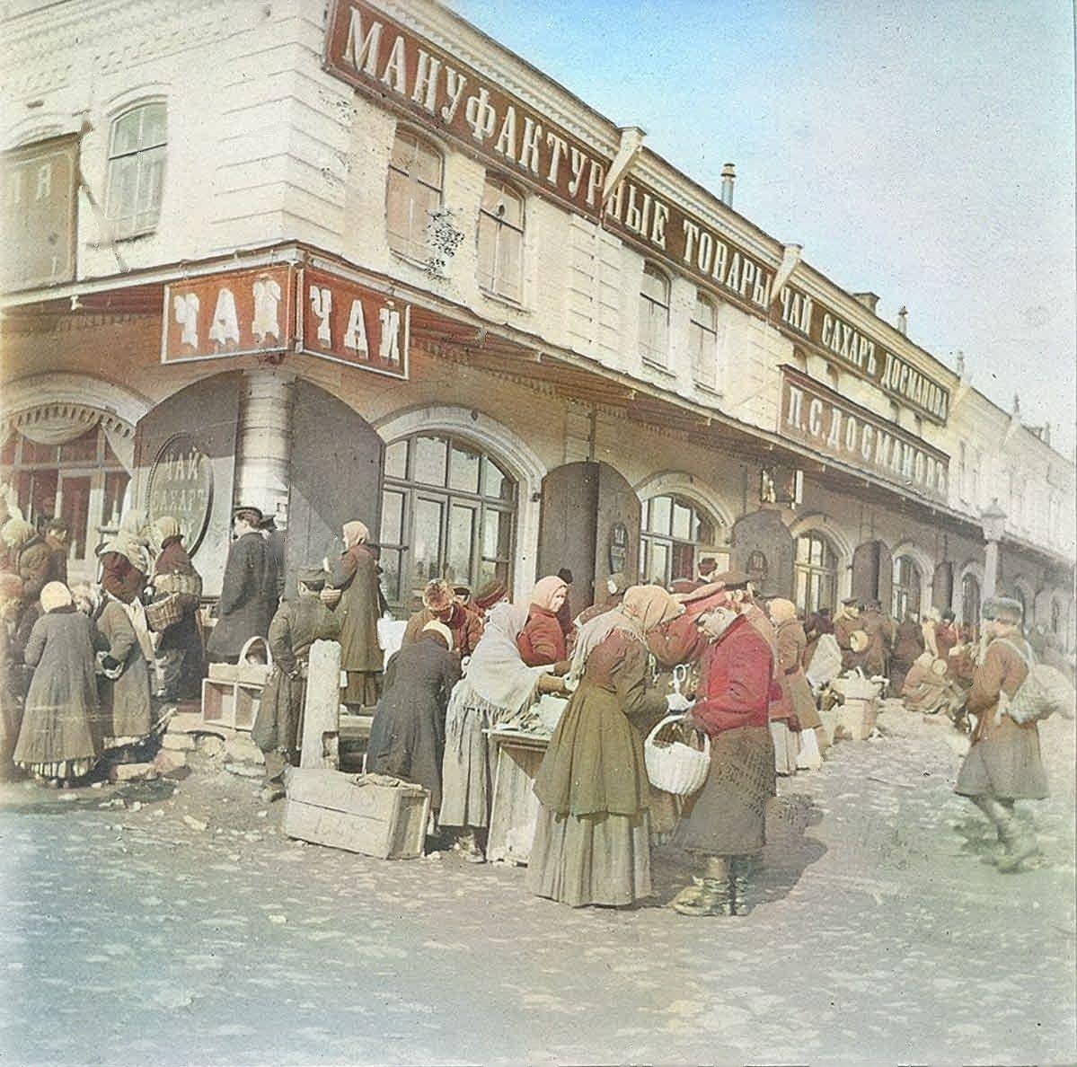 Магазин П. Досманова на Черном рынке