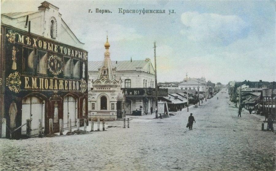 Красноуфимская улица