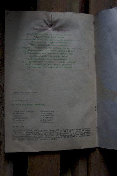 Брошюра Московского издательства