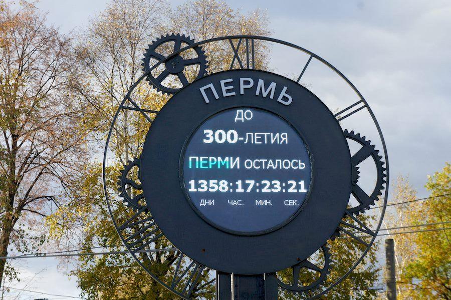 часы обратного отсчета до юбилейной даты основания Перми - 300-летия