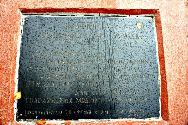 Памятник Катюша