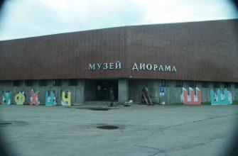 Музей-диорама