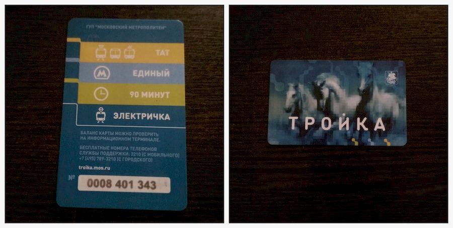 "Транспортная карта ""Тройка"""