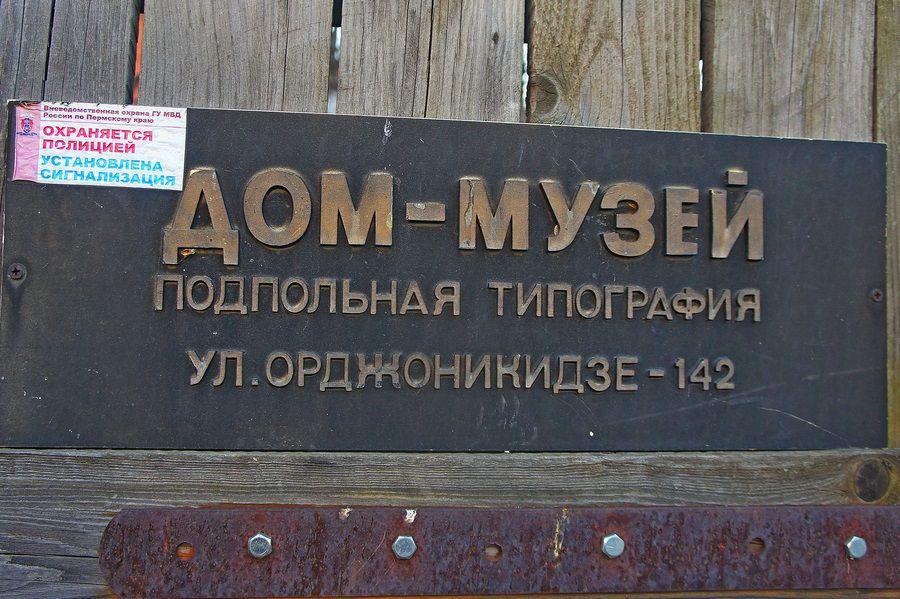 Подпольная типография