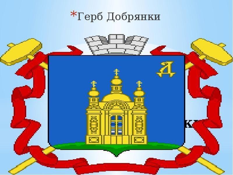 Герб Добрянки