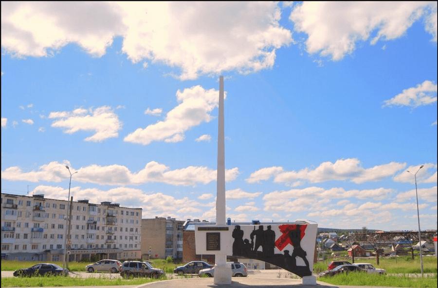 Горнозаводск