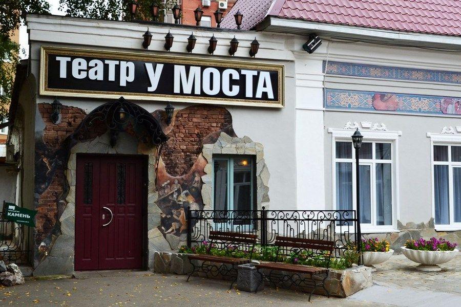 """Театр """"У Моста"""""""